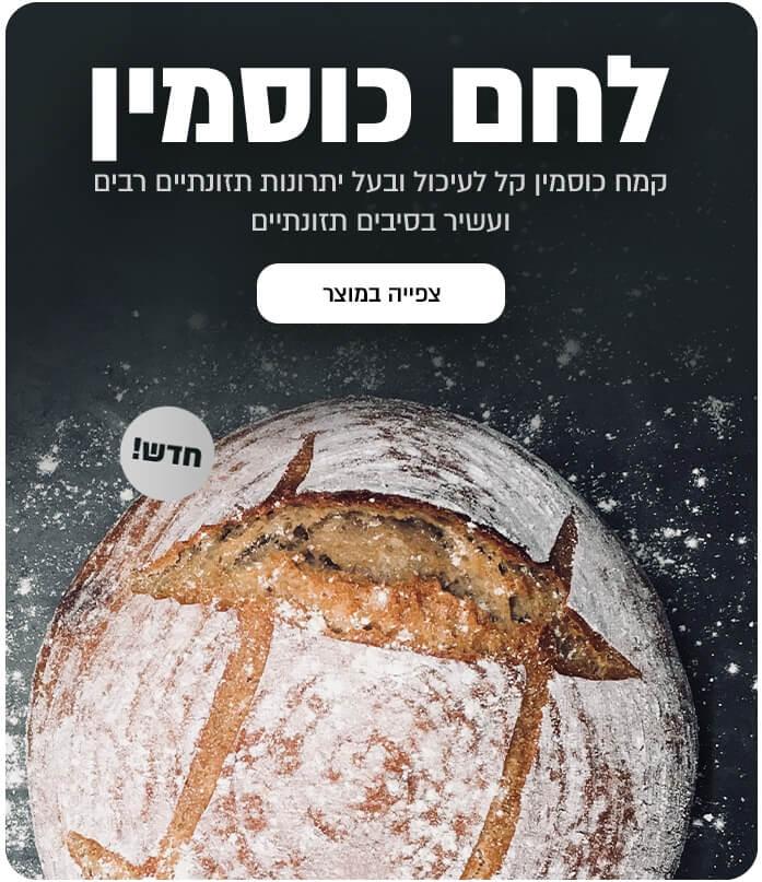 לחם כוסמין קל ליעוכל ובעל יתרונות תזונתיים רבים ועשיר בסיבים תזונתיים. לחצו לצפיה במוצר