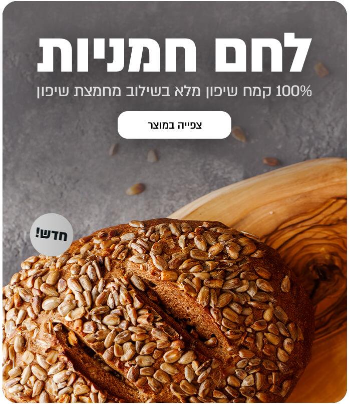 לחם חמניות 100 אחוז קמח שיפון מלא בשילוב מחמצת שיפון. לחצו לצפיה במוצר