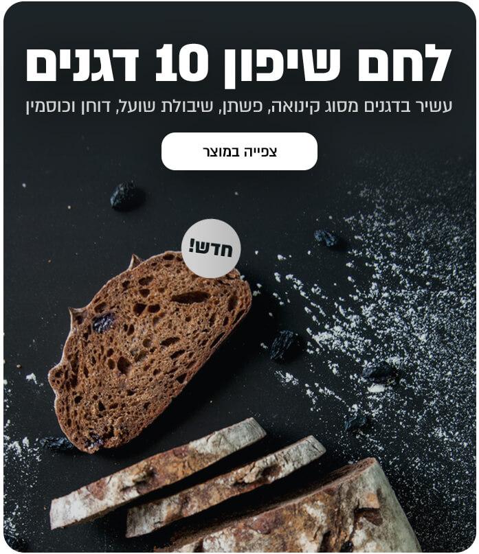 לחם שיפון 10 דגנים עשיר בדגנים מסוג קינואה, פשתן, שיבולת שועל, דוחן וכוסמין. לחצו לצפיה במוצר