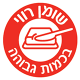 מדבקת סימון מזון אדומה של משרד הבריאות