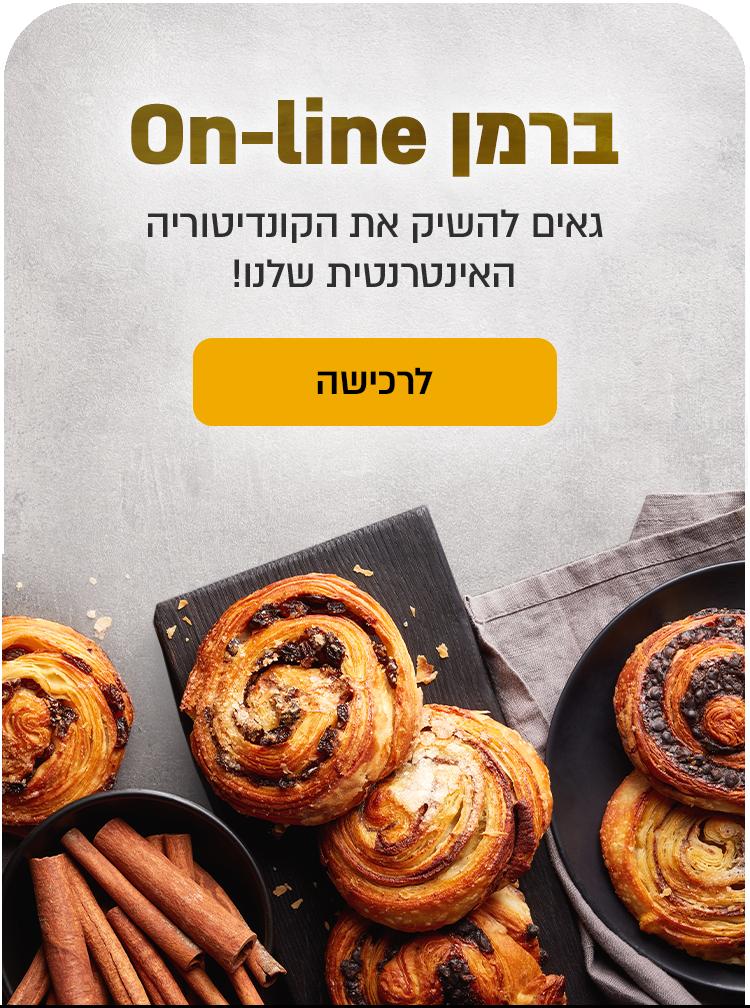 חנות ברמן On-line