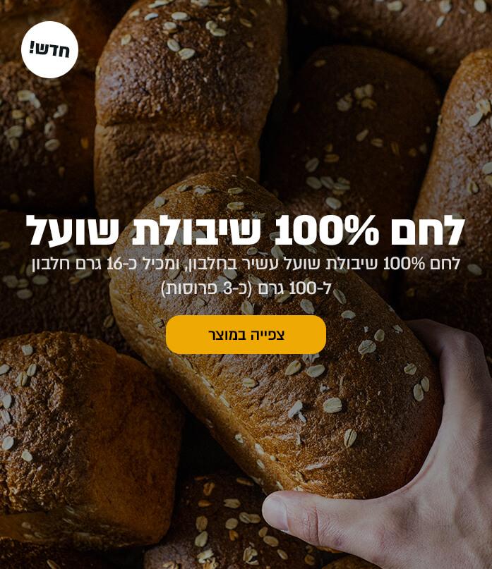 חדש! לחם 100 אחוז שיבולת שועל עשיר בחלבון, ומכיל 16 גרם חלבון ל-100 גרם (כ-3 פרוסות). לחצו לצפיה במוצר